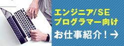 プログラマー・エンジニア/SE向けの求人・転職紹介