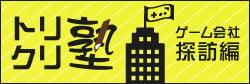 トリクリ塾「ゲーム会社探訪編」
