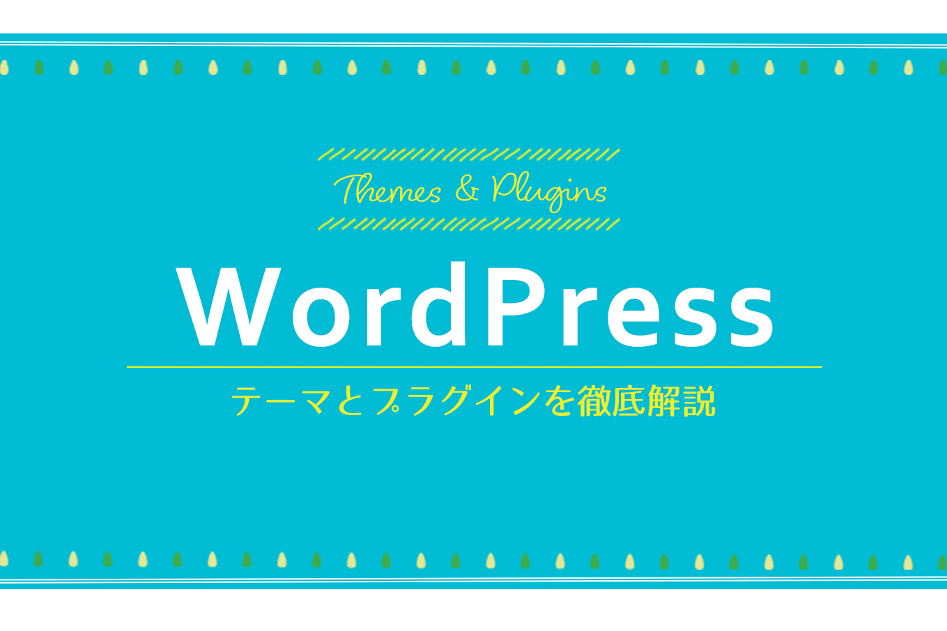 WordPress テーマとプラグインを徹底解説 第2回 WordPressテーマ作成(1)