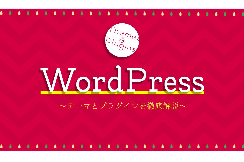 WordPress テーマとプラグインを徹底解説 第3回 WordPressテーマ作成(2)