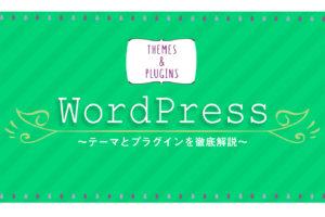 WordPress テーマとプラグインを徹底解説 第4回 WordPressループとプラグイン