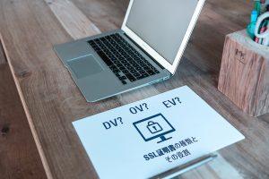 ここまで説明できれば提案力UP!SSL証明書の種類とその役割
