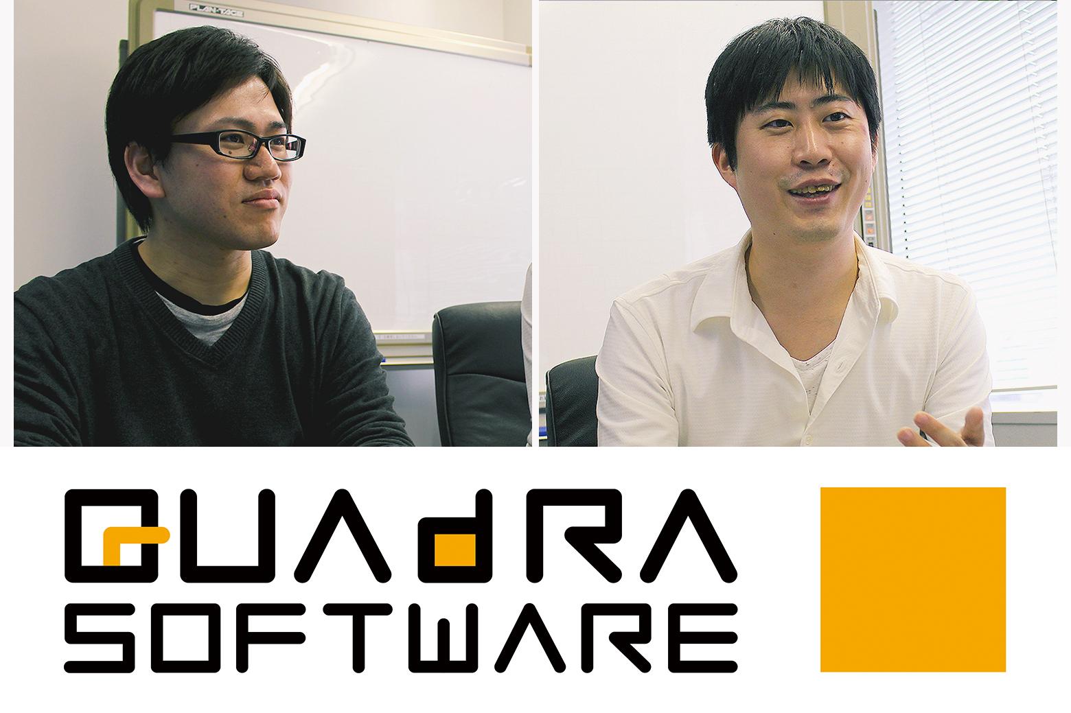 社員の夢がつまった自社アプリで、デベロッパーから次のステージへ。クアドラソフトウェア株式会社様(大阪)
