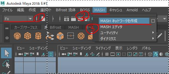 タブを「Fx」にし、メニュータブ「Mash」から「Mashネットワークを作成」