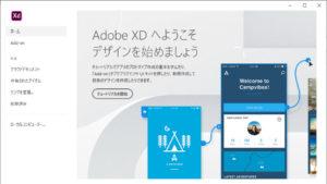 第1回 Adobe XDについて知っておきしょう!修正や確認などWebの現場での時短も可能!今からでも全然間に合うXDのメリットデメリット紹介&モヤモヤ解消