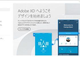 Adobe XDについて知っておきしょう!修正や確認などWebの現場での時短も可能!今からでも全然間に合うXDのメリットデメリット紹介&モヤモヤ解消